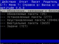 Установка пакетов linux