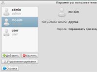 добавление, удаление, просмотр пользователей в linux