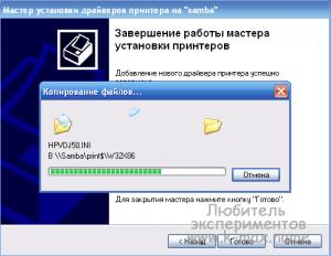 копирование драйвера принтера на сервер самба