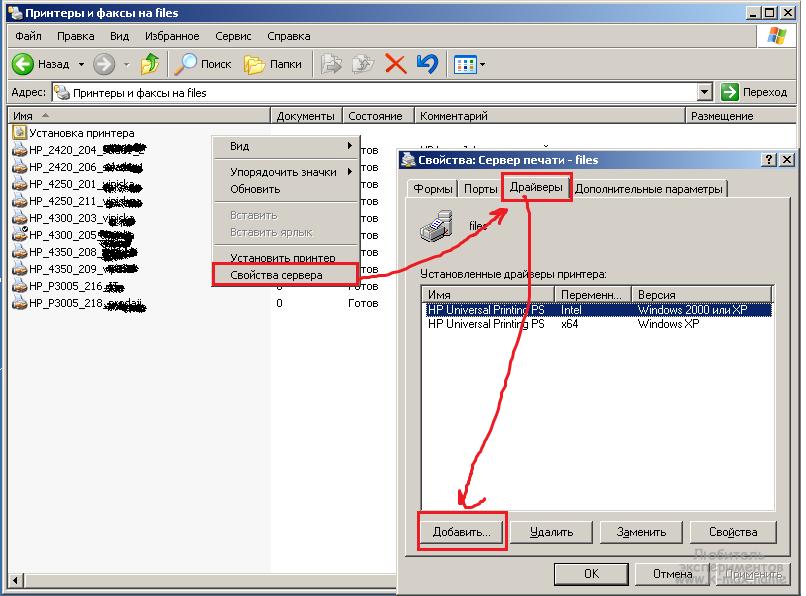 Добавление драйвера принтера на сервер SAMBA