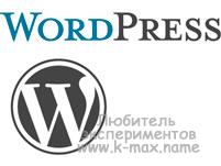 водяные знаки на изображениях wordpress