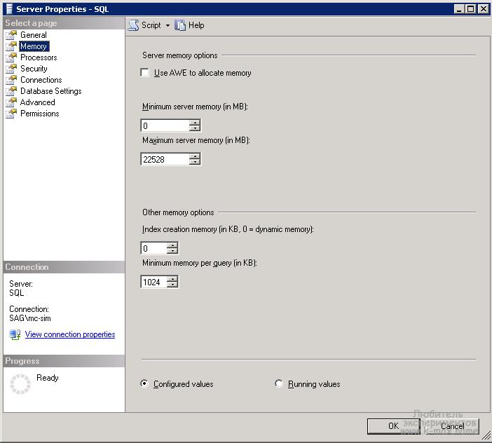 Настройки памяти для MS SQL