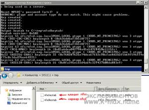 Kerberos keytab файлы для NFSv4