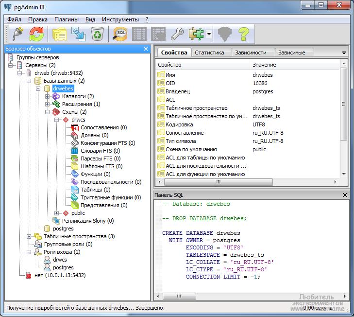 базы, созданные в PostgreSQL