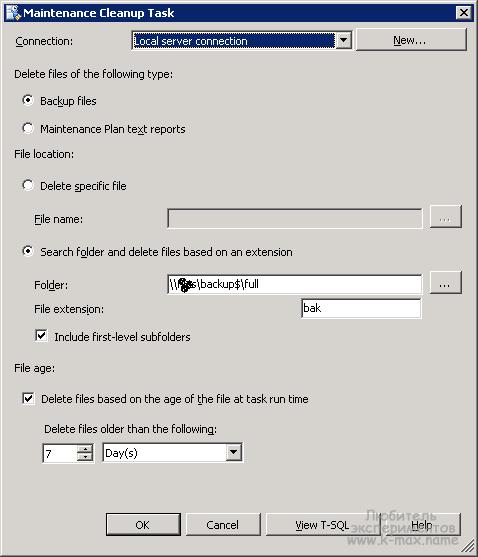 очистка full backup Ms SQL