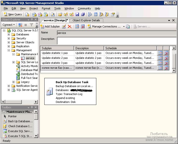 Резервное копирование логов MS SQL
