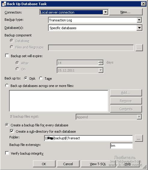 Сохранение файлов журнала транзакций