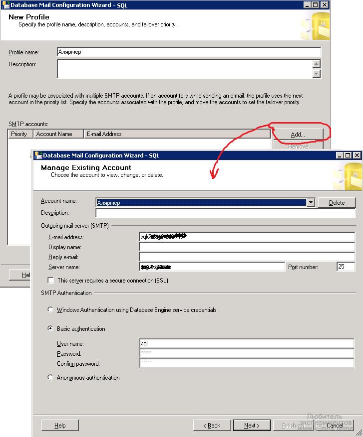 добавление учетной записи SMTP