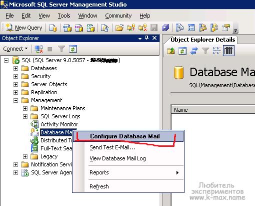 Настройка Database Mail в MS SQL 2005 для уведомления об ошибках.