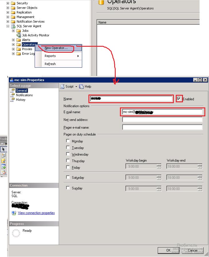 Созадние оператора Database Mail