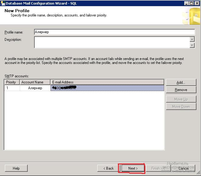следующий шаг Database Mail Wizard