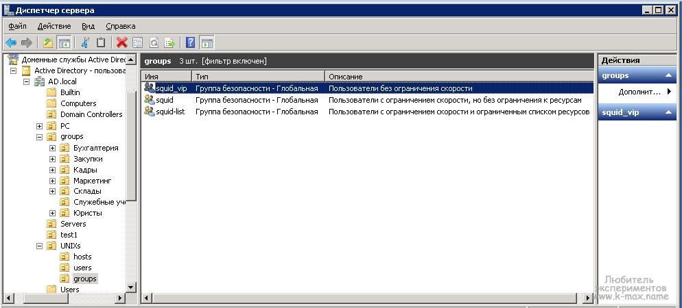 sqiud авторизация пользователей по группам в active directory