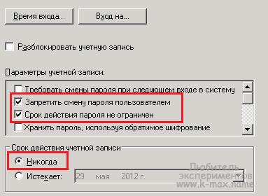 настройка пользователя Active Directory для LDAP из squid