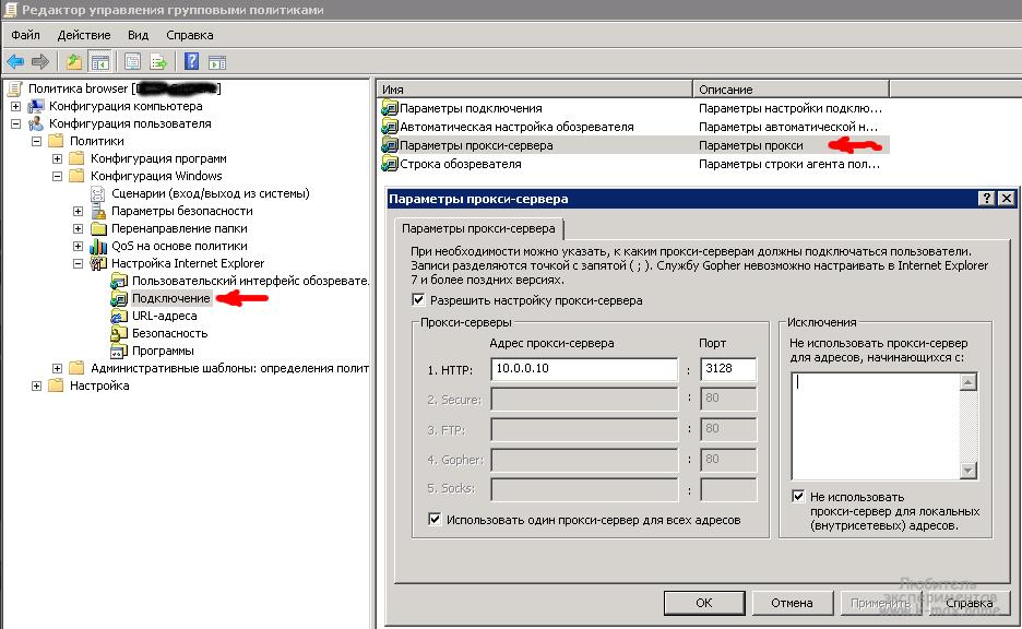 Параметры прокси-сервера IE в объекте GPO