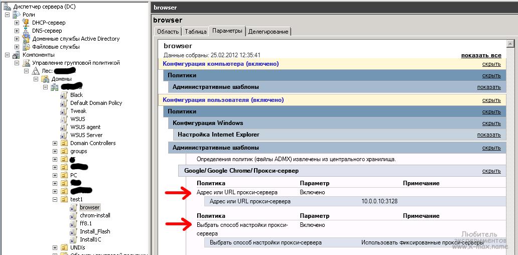 Настройка прокси сервера chrome через GPO