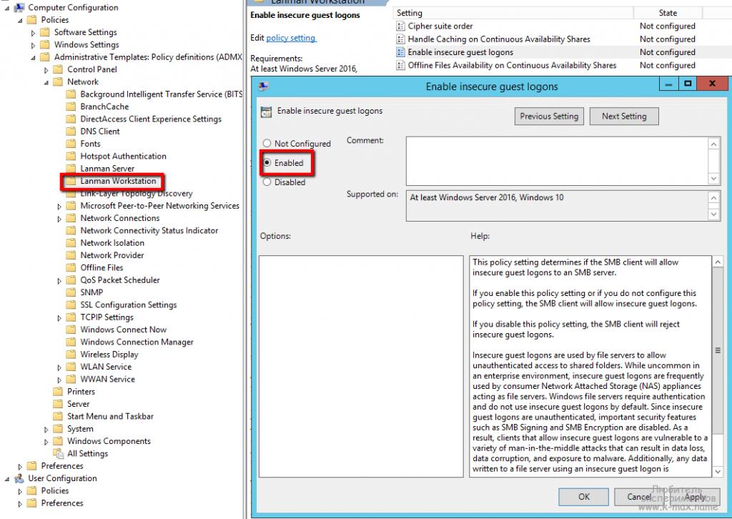 Ошибка 0x80004005 0x80070035 на Windows 10 при доступе к сетевой папке